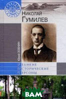 Зобнин Ю.В. ВИП Николай Гумилев