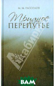 Рассолов Михаил Михайлович Трудное перепутье