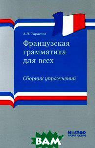 А. Н. Тарасова Французская грамматика для всех. Сборник упражнений (+ CD-ROM)