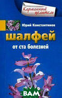 Юрий Константинов Шалфей от 100 болезней