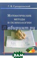 Суходольский Геннадий Владимирович Математические методы в психологии