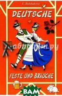 Большакова Эльвира Николаевна Немецкие праздники. Deutsche Feste und Brauche
