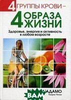 Питер Д`Адамо, Кэтрин Уитни 4 группы крови - 4 образа жизни. Здоровье, энергия и активность в любом возрасте