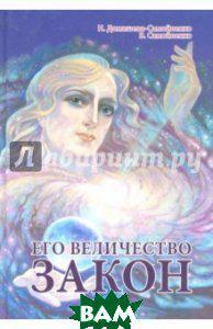 Самойленко Владимир, Домашева-Самойленко Надежда Его Величество Закон