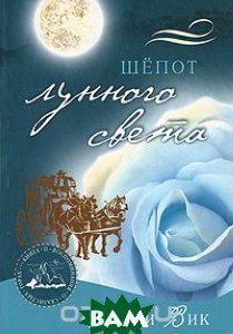 Лори Вик Шепот лунного света. Книга 2