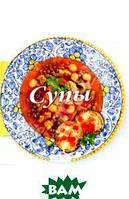 Карла Барди Супы. 59 вкуснейших рецептов для любителей супа