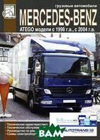 М. П. Сизов, Д. И. Евсеев Грузовые автомобили Mercedes-Benz Atego. Технические характеристики. Техническое обслуживание. Руководство по ремонту. Схемы
