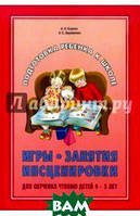 Корнев Александр Николаевич, Авраменко Анна Сергеевна Игры, занятия, инсценировки для обучения чтению детей 4-5 лет