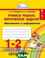 Истомина Наталья Борисовна Литературное чтение. 3 класс. Рабочая тетрадь. В 2-х частях. Часть 1. ФГОС