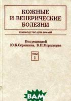Под редакцией Ю. К. Скрипкина, В. Н. Мордовцева Кожные и венерические заболевания. В 2 томах. Том 2