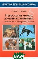 Вилер С. Д., Томас В. Б. Неврология мелких домашних животных. Цветной атлас в вопросах и ответах