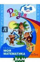 Соловьева Елена Викторовна Моя математика. Развивающая книга для детей 5-6 лет