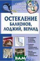 Умельцев Ю. Остекление балконов, лоджий, веранд
