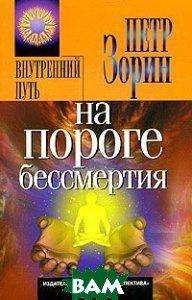 Петр Зорин На пороге бессмертия