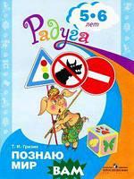 Гризик Татьяна Ивановна Узнаю мир. Развивающая книга для детей 5-6 лет