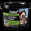 Краска резиновая Farbex 6 кг (белая матовая)