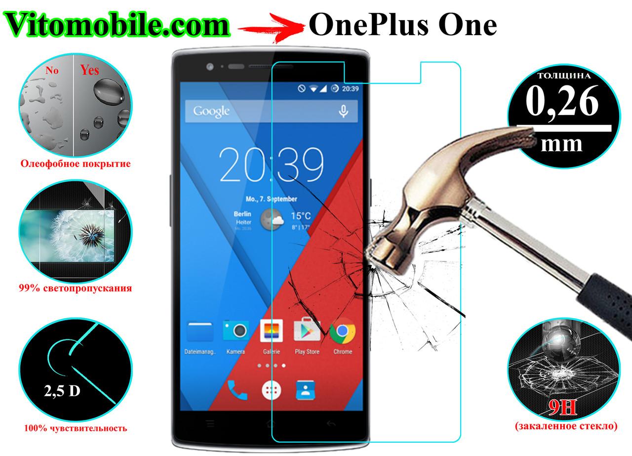 Защитное стекло оригинальное OnePlus One 2,5D / закругленные края / ол