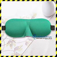 3D очки для сна Silenta, зеленый цвет!  3D маска для сна. Супер мягкая!, фото 1