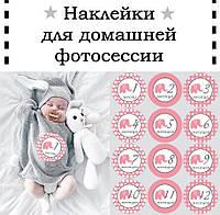 Baby Stickers, Наклейки для домашньої фотосесії №19