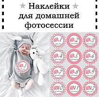 Baby Stickers, Наклейки для домашней фотосессии №19