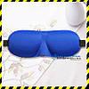 3D очки для сна Silenta (маска для сна), синий цвет!  3D повязка для сна. Супер мягкая!