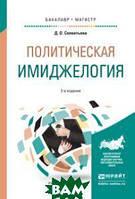 Селентьева Д.О. Политическая имиджелогия. Учебное пособие для бакалавриата и магистратуры