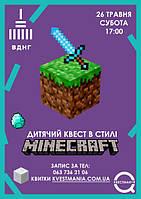 Квест « Майнкрафт. Стив в поисках волшебного портала» для детей от 7 до 12 лет  на ВДНГ.