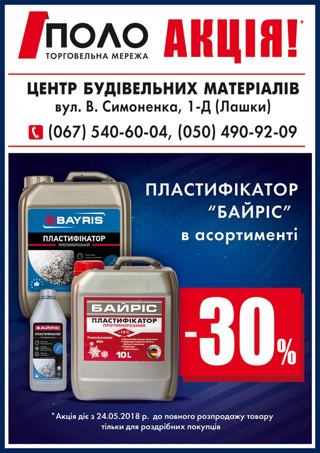 "АКЦИЯ ! ПЛАСТИФИКАТОР ""БАЙРИС"" - 30%"