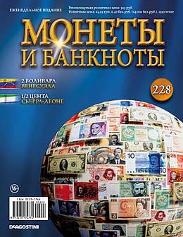 Монеты и банкноты №228 (№248)