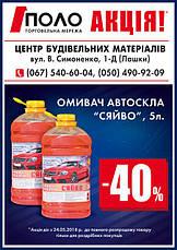 АКЦИЯ ! ОМИВАЧ АВТОСКЛА - 40%