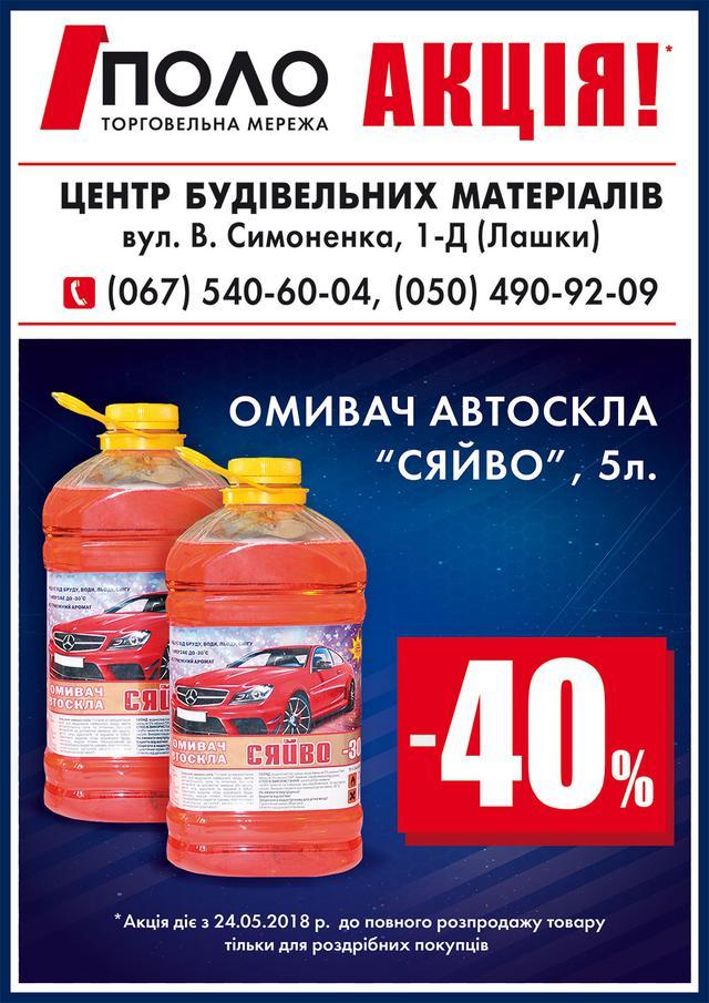 АКЦІЯ ! ОМИВАЧ АВТОСКЛА - 40%