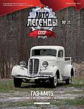 Автолегенды СССР Лучшее (DeAgostini) №21 ГАЗ-М415 (1:43)