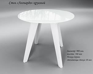 Стол обеденный стеклянный Леонардо Круг Белый (Sentenzo TM), фото 2