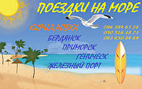 Билеты из Кирилловки в Днепр