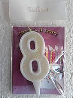 """Свеча на торт цифра """"8"""""""