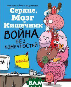 Ник Селак Сердце, Мозг и Кишечник. Война без конечностей
