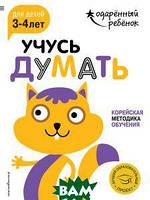 Учусь думать для детей 3-4 лет (+ наклейки)