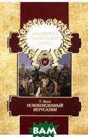 Тассо Торквато Библиотека героического эпоса. Том 4. Освобожденный Иерусалим. 1-13