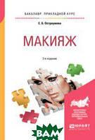 Остроумова Е.Б. Макияж. Учебное пособие для прикладного бакалавриата