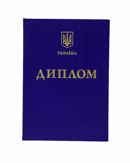 Обкладинка для диплома тверда (синя, тиснення: герб україни, напис диплом)