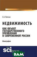 С. А. Липски Недвижимость как объект государственного управления в современной России