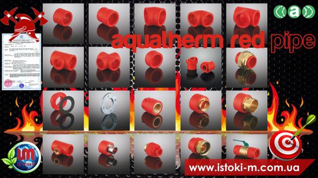 купить трубы и фитинги для системы пожаротушения aquatherm red pipe