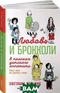 Светлана Кольчик Любовь и брокколи. В поисках детского аппетита