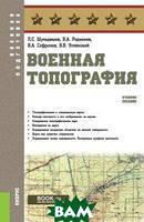 Л. С. Шульдешов, В. А. Родионов, В. А. Софронов, В. В. Углянский Военная топография