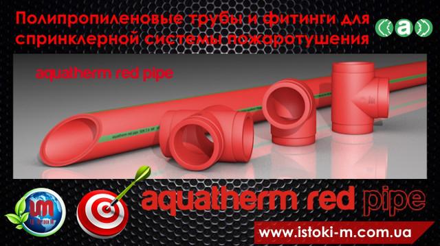пластиковые трубопродные системы пожаротушенияaquatherm red pipe