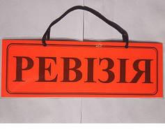 """Таблица ламинированая А-4/2 """"Ревизия"""" ш.к.2000963949604"""