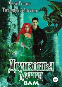 Татьяна Абиссин Драконья мята