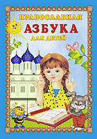 Православная азбука для детей
