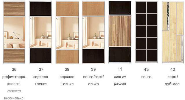 Комбиниорваннеы фасады, ДСП, Зеркало, Цветное стекло (Фото 6)