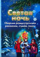 Святая ночь. Сборник рождественских рассказов, стихов, песен.